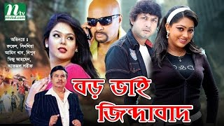 Video Bangla Movie - Boro Bhai Jindabad | Rubel, Sinthia, Nipun, Amin Khan | NTV Movie MP3, 3GP, MP4, WEBM, AVI, FLV Desember 2018
