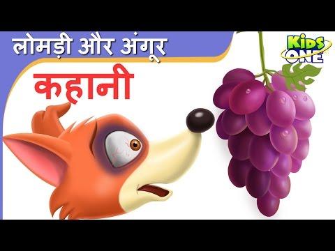 लोमड़ी और अंगूर | हिंदी कहानी