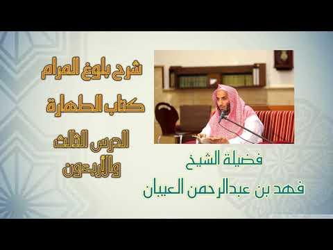 43- من قوله ما فوق الإزار إلى قوله بقضاء صلاة النفاس
