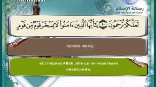 Quran translated (english francais)sorat 49 القرأن الكريم كاملا مترجم بثلاثة لغات سورة الحجرات