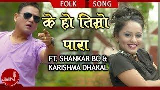Ke Ho Timro Para - Manoj BK Ft. Shankar BC & Karishma Dhakal