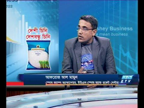 Ekushey Business    আফরোজ আল মামুন    12 November 2019    ETV Business