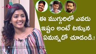 Video ఈషాకి ఈ ముగ్గురిలో ఎవరిష్టం | Eesha Rebba about pawan kalyan, mahesh babu and Jr Ntr MP3, 3GP, MP4, WEBM, AVI, FLV September 2018