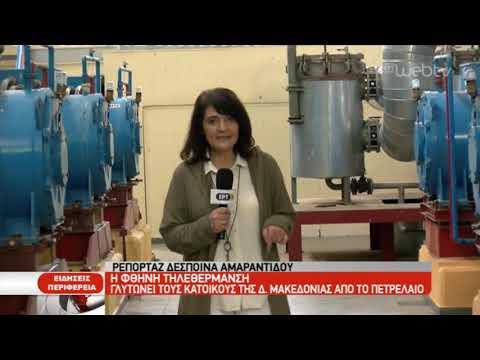 Η φθηνή τηλεθέρμανση γλυτώνει τους κατοίκους της Δ. Μακεδονίας από το πετρέλαιο  |  07/11/2019 | ΕΡΤ