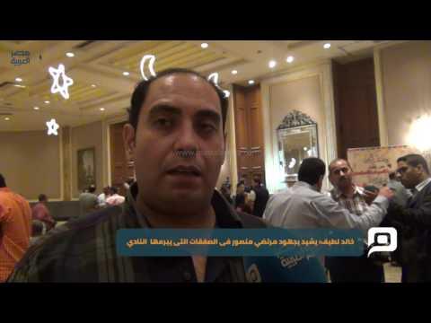 مصر العربية | خالد لطيف: يشيد بجهود مرتضي منصور فى الصفقات التى يبرمها  النادي