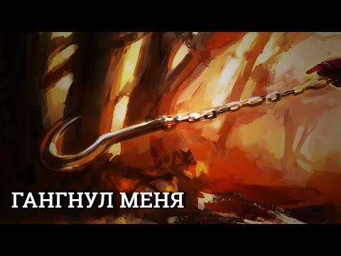 in4game - ГАНГНУЛ МЕНЯ DOTA 2 (music video)