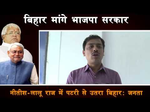 Public reaction on Lalu-Nitish coalition_Byte5