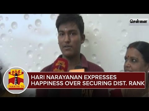 Hari-Narayanan-expresses-happiness-over-securing-District-First-in-Kanchipuram--Thanthi-TV