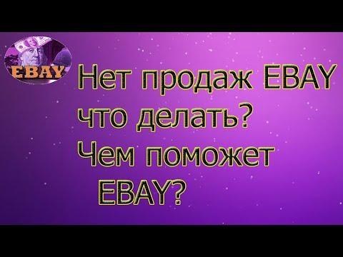 Упали продажи на Ebay что делать? Чем Ebay поможет?