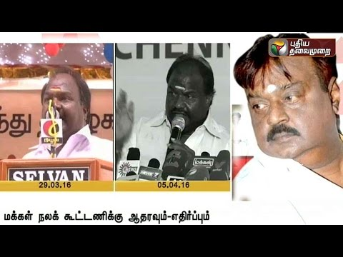 Then-Now-Change-of-stand-by-DMDK-dissident-MLA-Chandrakumar-on-People-Welfare-Front