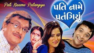 Pati Naame Patangiyu   Superhit Gujarati Comedy Natak   Siddharth Randeria, Vipul Vithlani
