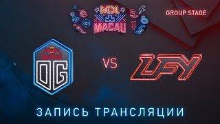 OG vs LFY, MDL Macau [Maelstorm, Lex]