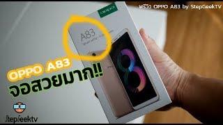 Video พรีวิว OPPO A83 จอสวยมาก MP3, 3GP, MP4, WEBM, AVI, FLV Februari 2018