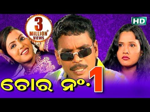 Video Super Hit Comedy Film - CHORA No.1 ଚୋର ନମ୍ବର ୧ || SARTHAK MUSIC | Sidharth TV download in MP3, 3GP, MP4, WEBM, AVI, FLV January 2017