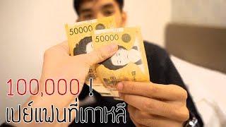 ให้เงินแฟนไปชอปปิ้งที่เกาหลี 100,000 !!!