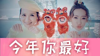 Download Lagu 2018 Queenzy 莊群施 & Wei 小薇薇 《今年你最好》 You Are The Best! [2018 CNY Official MV] Mp3