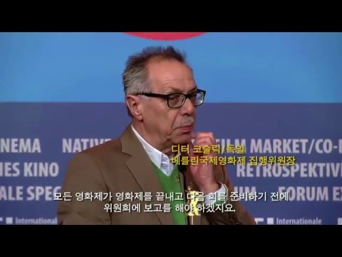 베를린영화제 집행위원장 디터 코슬릭 <BR> BIFF SUPPORTING MESSAGE FROM DIETER KOSSLICK (BERLINALE FESTIVAL DIRECTOR)