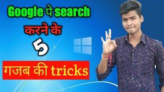 Five secret tricks of searching on Google || google pe search krne ka 5 tarika