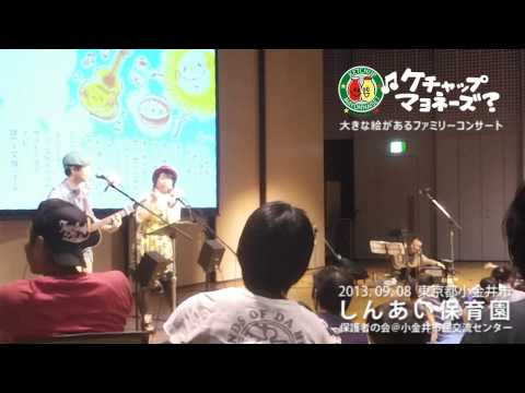 大きな絵がある親子コンサート【しんあい保育園】@小金井市民交流センター