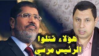 Download Video هؤلاء قتلوا الرئيس محمد مرسي MP3 3GP MP4