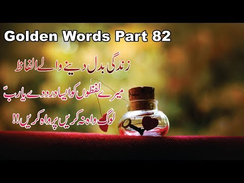 Golden Word Part 82  Motivational Quotes in Urdu Hindi Heart touching quotesQuotes with voice