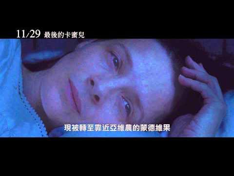 11/29【最後的卡蜜兒】中文預告