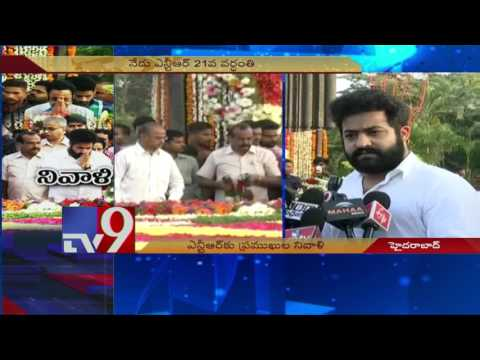 Nandamuri Family members & TDP leaders pay tributes to NTR on his death anniversary - TV9 (видео)