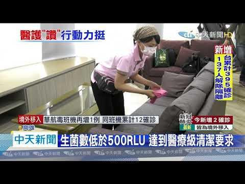 中天新聞:清潔公司挺醫護 開放400名額免費打掃