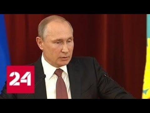 Путин: путь к позитивным изменениям в отношениях РФ и США начат - Россия 24 - DomaVideo.Ru