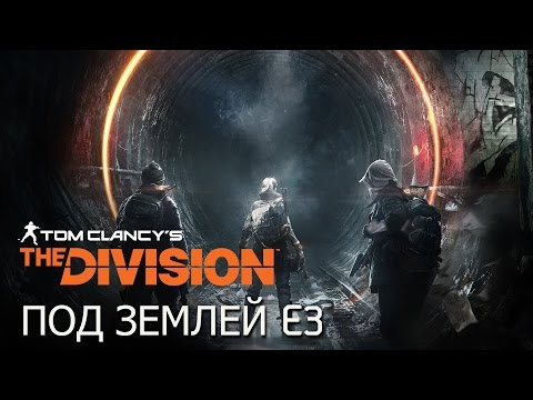 Tom Clancy's The Division — Дополнение «Под землей»