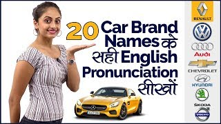 Video Correct Pronunciation of 20 Car Brand Names   How to pronounce Brands correctly?   English in Hindi MP3, 3GP, MP4, WEBM, AVI, FLV Desember 2018