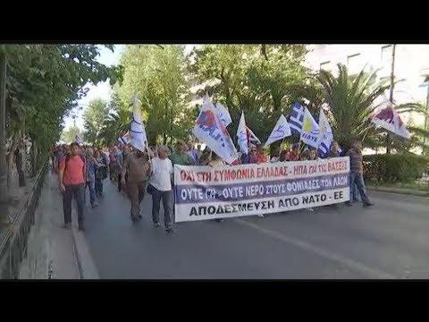 Συγκέντρωση διαμαρτυρίας ενάντια στην ανανέωση της ελληνοαμερικανικής συνεργασίας
