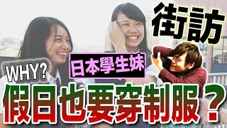【日本街訪】不要誤會了、絕對不是在逃課!日本高中生為什麼連假日都要穿學校制服?【教えて、にほん!】#19