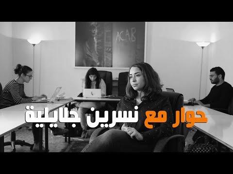 حوار مع نسرين جلالية (منظمة البوصلة):