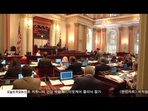 CA, 성소수자 차별 주 여행금지 6.23.17 KBS America News