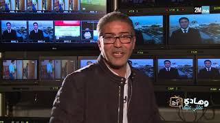 محمد خاتم يعود 20 سنة إلى الوراء ويحكي عن انطلاقة برنامجه تحقيق