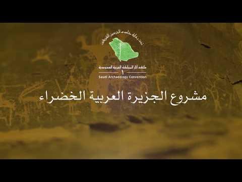 الفائزين بجائزة الدكتور عبدالرحمن الانصاري لخدمة الآثار