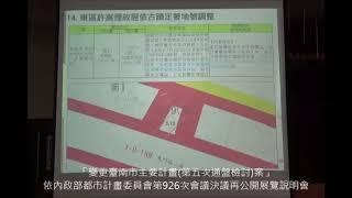 071* 變更臺南市主要計畫(第五次通盤檢討)案」依內政部都市計畫委員會第926次會議決議再...