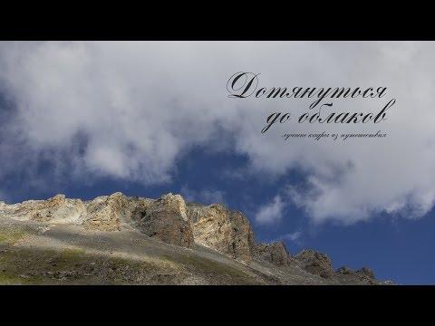 Дотянуться до облаков - фотоклубы россии фотоклубырф photoclubsru