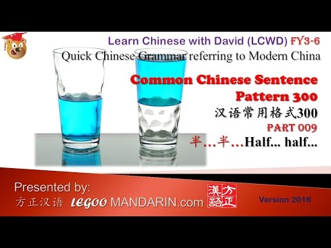 Common Chinese Sentence Pattern 009 半…半…Half... half... to indicate that two opposing qualities