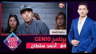 GEN10 ahmed soltan مع احمد سلطان