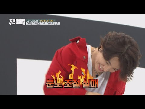 [Weekly Idol EP.368] Aren't you getting angry too suddenly?