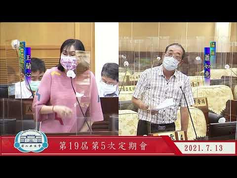 1100713彰化縣議會第19屆第5次定期會(另開Youtube視窗)