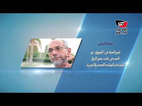 قالوا| عن اليوم الوطني للمملكة..وإحياء القضية الفلسطينية