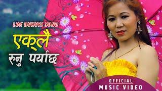 Eklai Runu Parya Chha - Hemanta Ale Ft. Ranjita