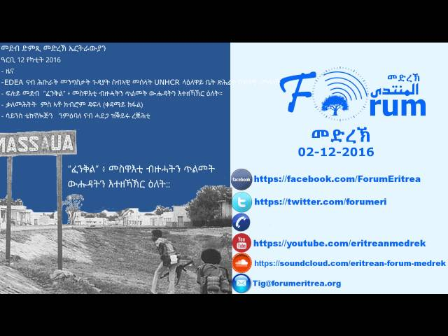 Eritrean FORUM: Radio Program - Tigrinia Friday 12 , February 2016
