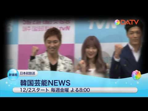 韓国芸能NEWS
