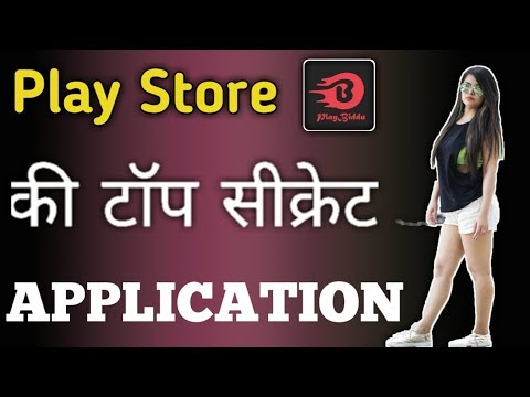 Top 1 Best App for Android Phone – Playstore Apps August 2019 || 2019 Amazing App.