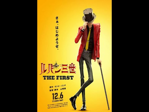 Preview Trailer Lupin III - The First, trailer ufficiale italiano