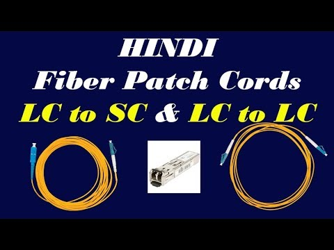 Fiber Patch Cords LC To LC V/s LC To SC Explained In Hindi By Various Topics